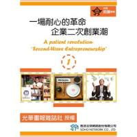 "電子書 A patient revolution~""Second~Wave Entrepr"