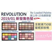 Iconic Fever 當天寄Makeup Revolution Re Loaded P