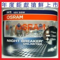 OSRAM極地星鑽Night Breaker Unlimited 贈T10 LED或加價購陶瓷燈座H1 64150NBU